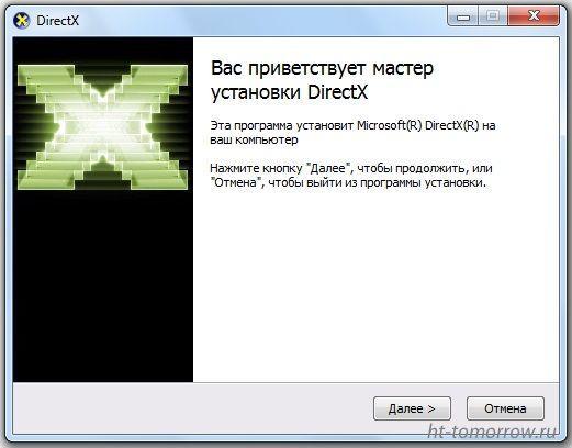 Скачать DirectX 11 бесплатно для Windows 7/8/XP x64/x32 bit